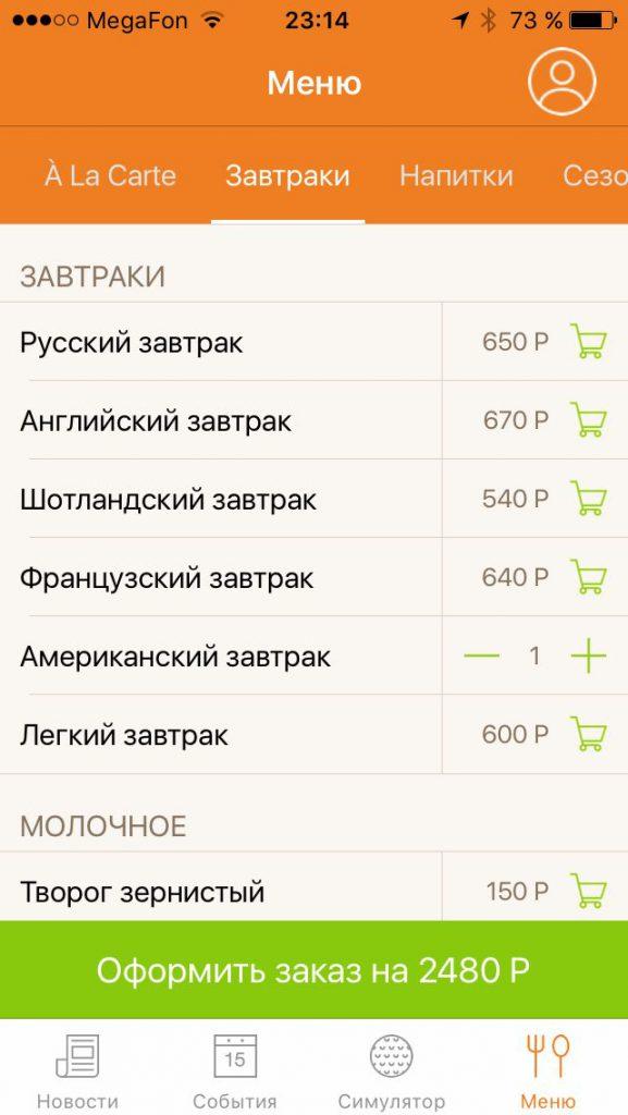 """Мобильное приложение """"City Golf club"""" добавление блюд в корзину"""
