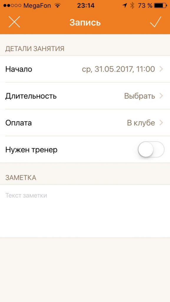 """Мобильное приложение """"City Golf club"""" запись на занятие"""