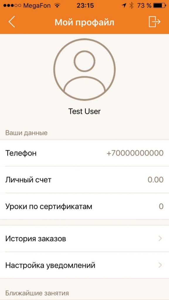 """Мобильное приложение """"City Golf club"""" аккаунт пользователя"""