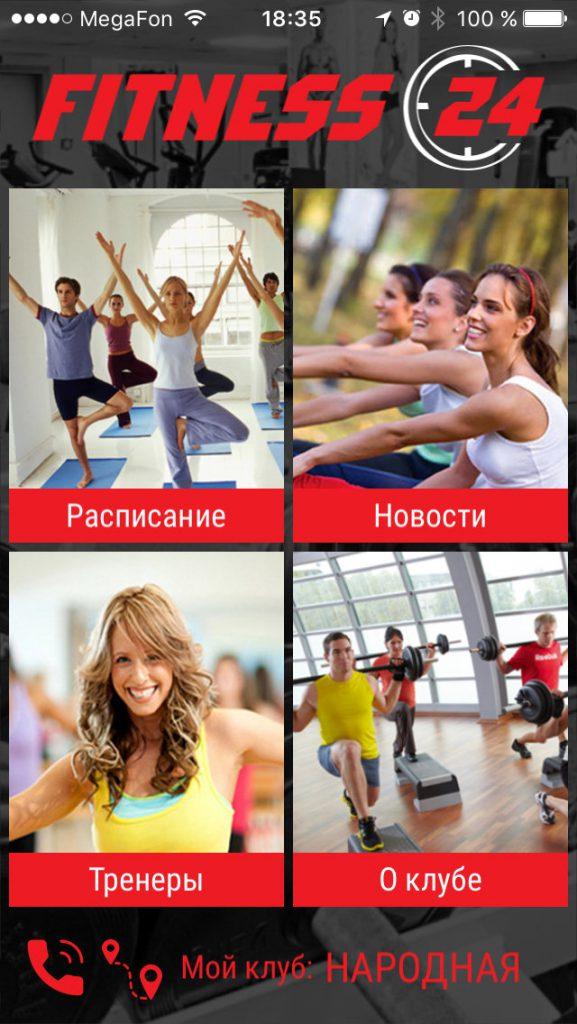 """Мобильное приложение """"Fitness24"""" главный экран"""