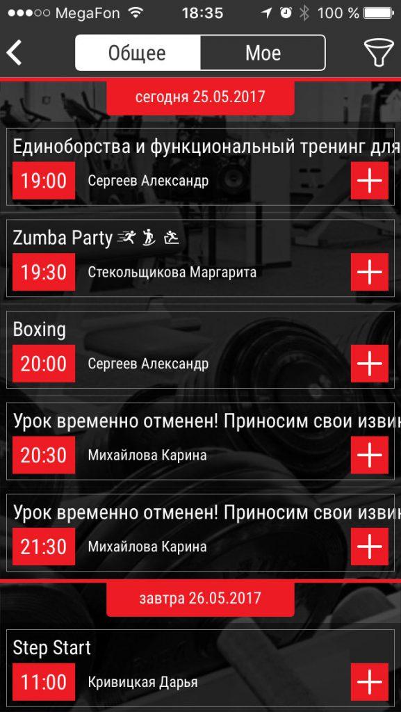 """Мобильное приложение """"Fitness24"""" расписание занятий"""
