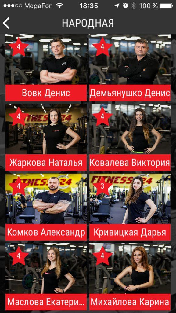 """Мобильное приложение """"Fitness24"""" список тренеров"""