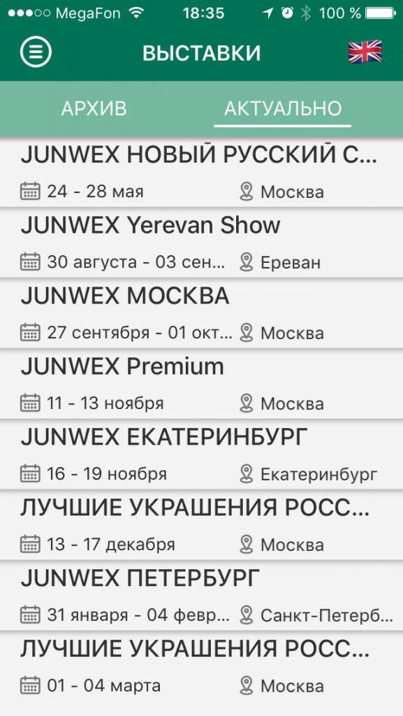 """Мобильное приложение """"JUNWEX"""" список выставок"""