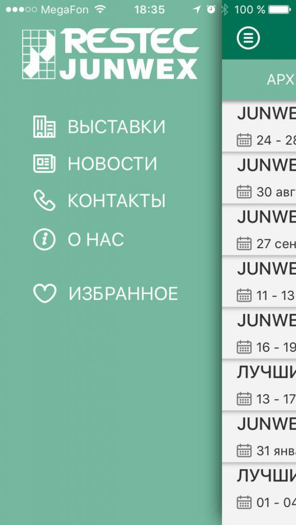 """Мобильное приложение """"JUNWEX"""" боковое меню"""