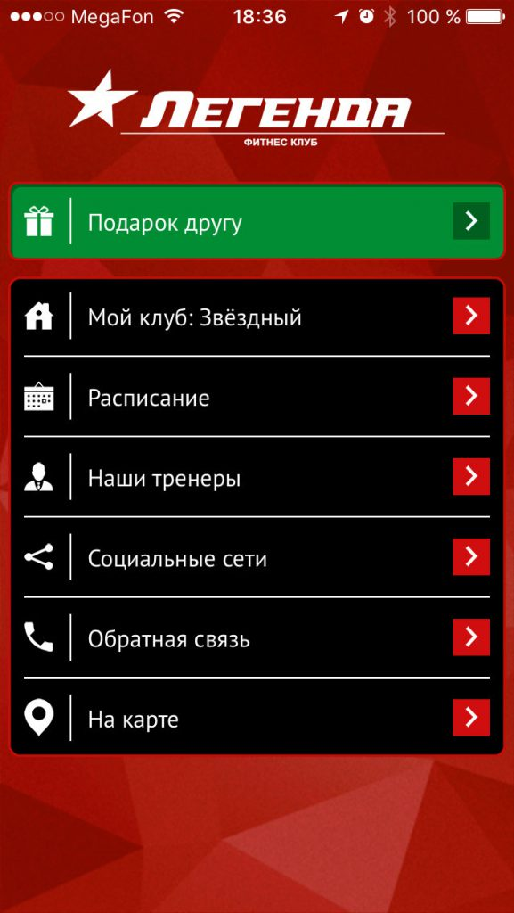 """Мобильное приложение """"Легенда фитнес"""" главный экран"""