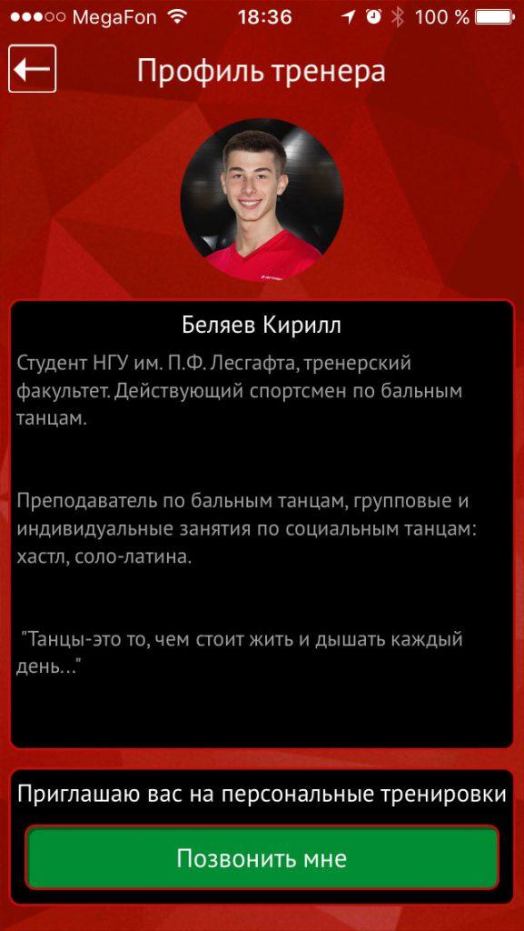 """Мобильное приложение """"Легенда фитнес"""" карточка тренера"""