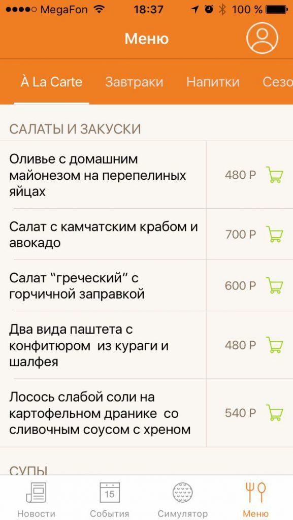 """Мобильное приложение """"City Golf club"""" меню блюд"""
