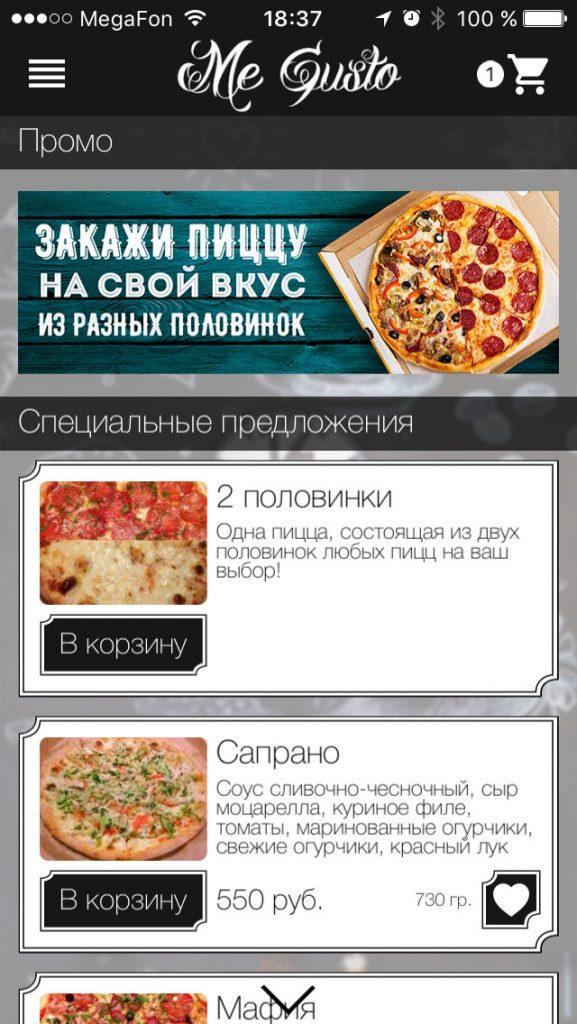 """Мобильное приложение """"Пицца Me Gusto"""" главный экран"""
