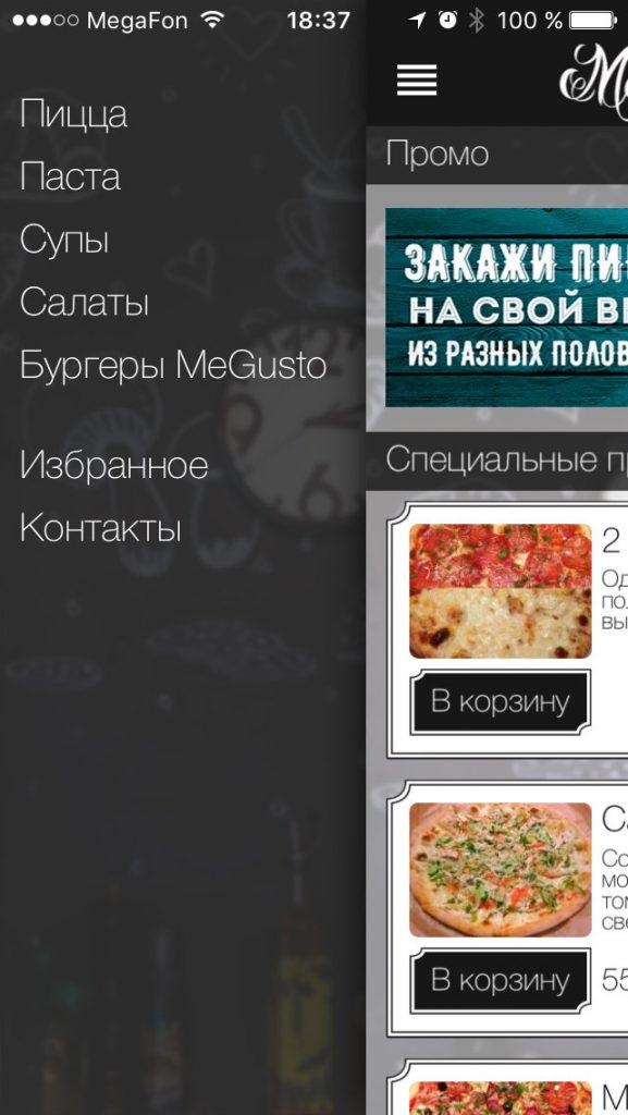 """Мобильное приложение """"Пицца Me Gusto"""" боковое меню"""