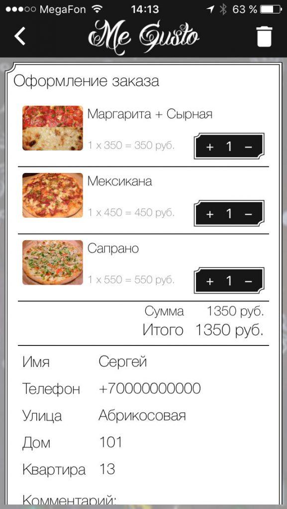 "Мобильное приложение ""Пицца Me Gusto"" корзина"