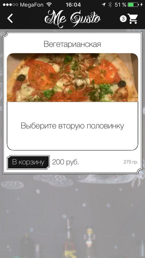 """Мобильное приложение """"Пицца Me Gusto"""" конструктор пицца две половинки"""