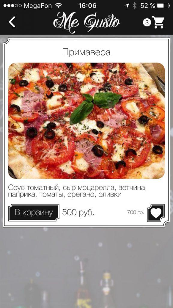 """Мобильное приложение """"Пицца Me Gusto"""""""