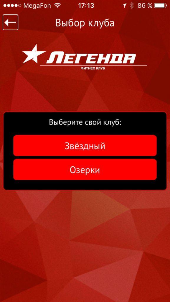 """Мобильное приложение """"Легенда фитнес"""" выбор клуба"""