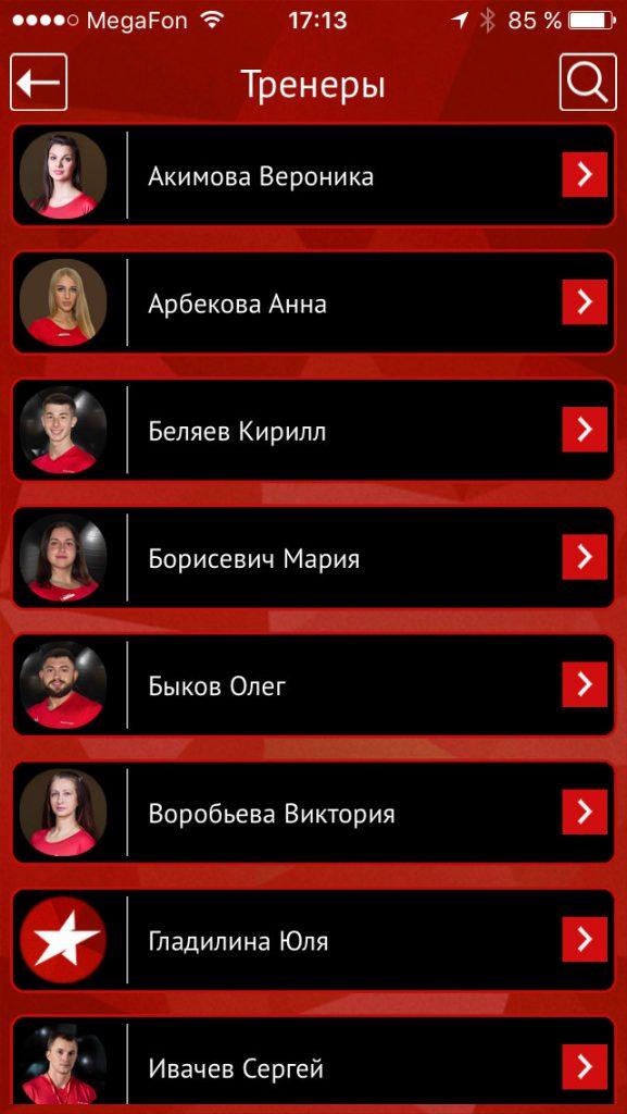 """Мобильное приложение """"Легенда фитнес"""" список тренеров"""