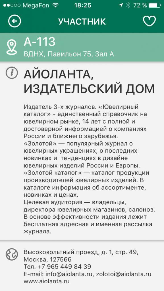 """Мобильное приложение """"JUNWEX"""" карточка участника"""