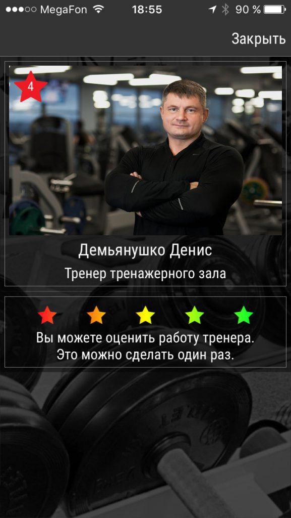 """Мобильное приложение """"Fitness24"""" карточка тренера"""