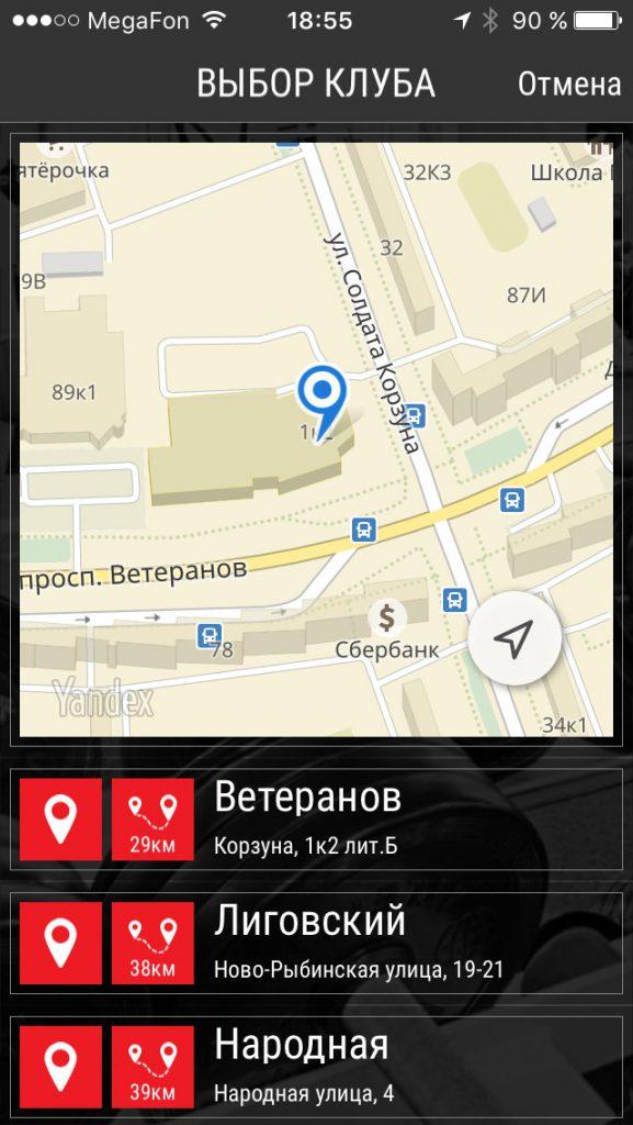 """Мобильное приложение """"Fitness24"""" выбор клуба"""