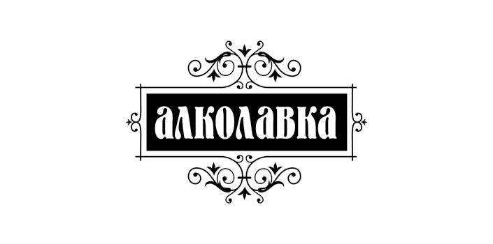 Наш клиент винный супермаркет Алколавка