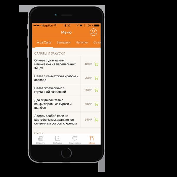 """Мобильное приложение """"City Golf club"""" на смартфоне меню блюд"""