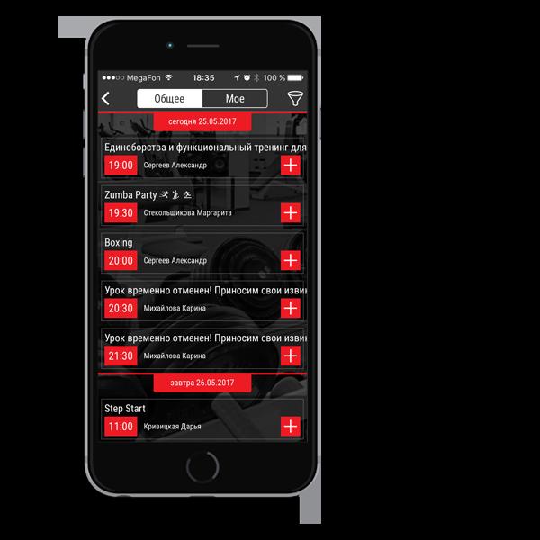 """Мобильное приложение """"Fitness24"""" на смартфоне расписание занятий"""