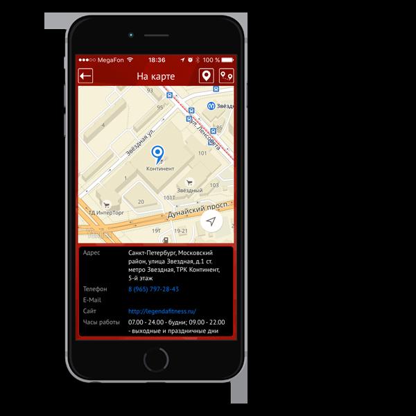 """Мобильное приложение """"Легенда фитнес"""" на смартфоне контакты"""