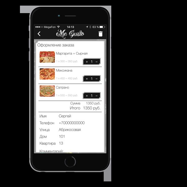 "Мобильное приложение ""Пицца Me Gusto"" на смартфоне корзина"