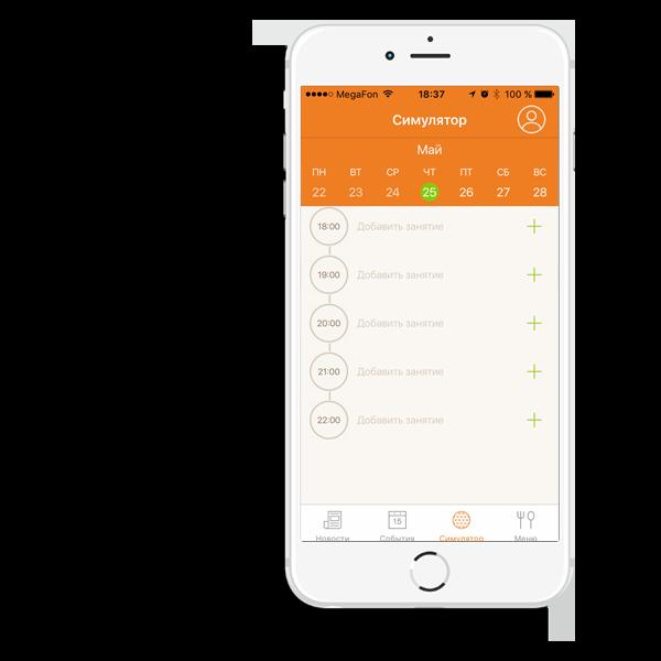 """Мобильное приложение """"City Golf club"""" на смартфоне расписание тренажера"""