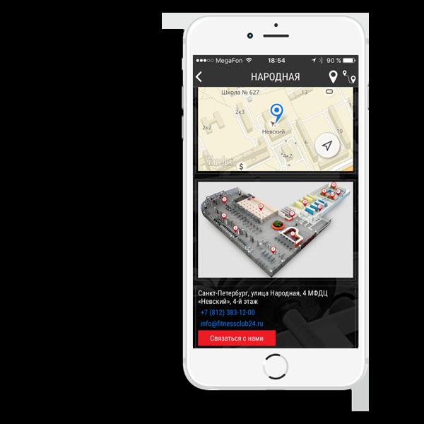 """Мобильное приложение """"Fitness24"""" на смартфоне контакты"""