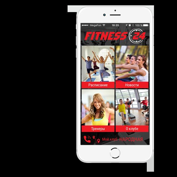"""Мобильное приложение """"Fitness24"""" на смартфоне главный экран"""