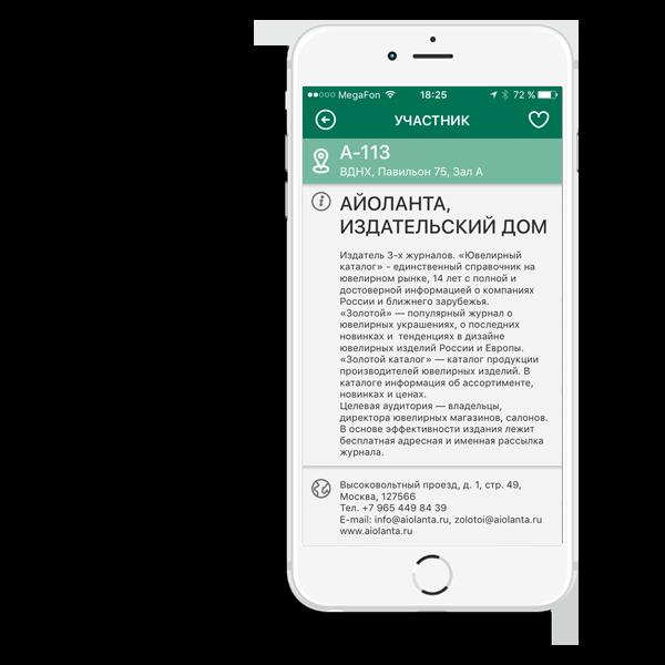"""Мобильное приложение """"JUNWEX"""" на смартфоне карточка участника"""