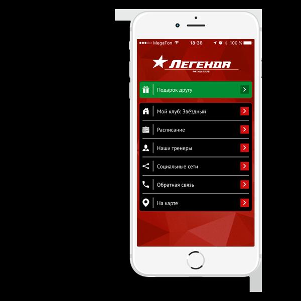 """Мобильное приложение """"Легенда фитнес"""" на смартфоне главный экран"""