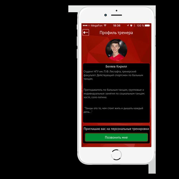 """Мобильное приложение """"Легенда фитнес"""" на смартфоне карточка тренера"""