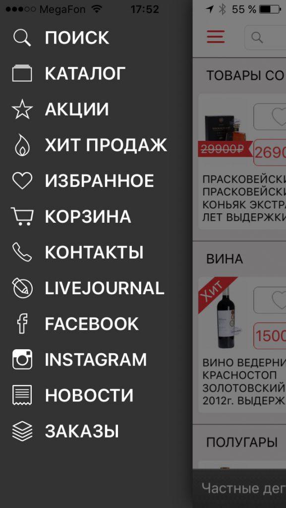 """Мобильное приложение """"Алколавка"""" боковое меню"""