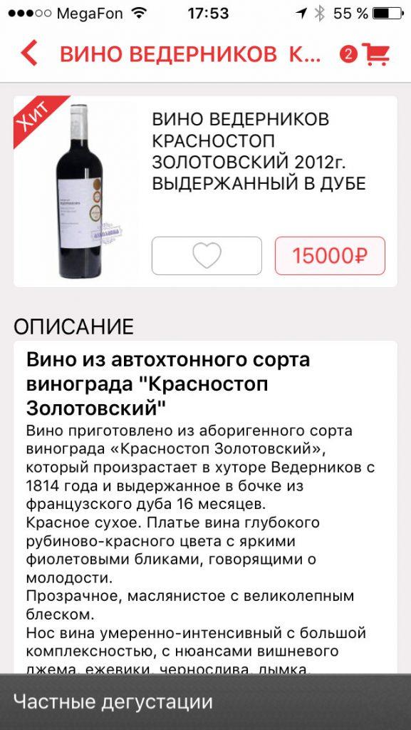 """Мобильное приложение """"Алколавка"""" описание вина"""
