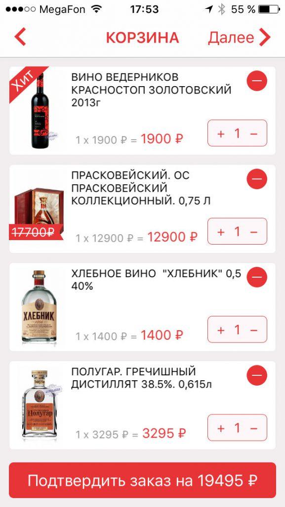 """Мобильное приложение """"Алколавка"""" корзина"""