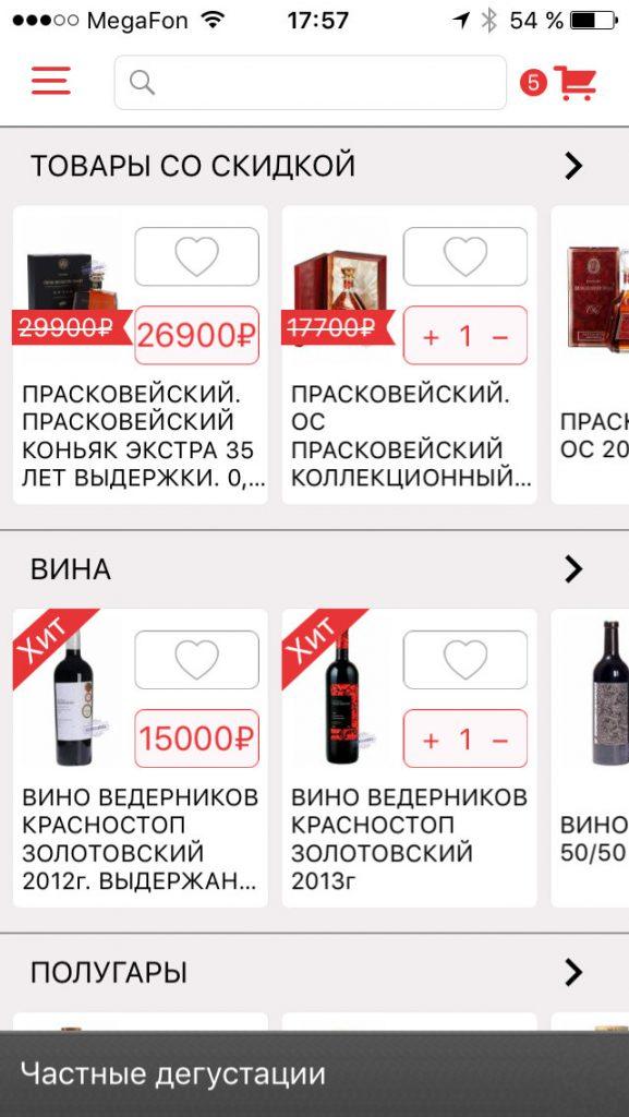 """Мобильное приложение """"Алколавка"""" главный экран"""