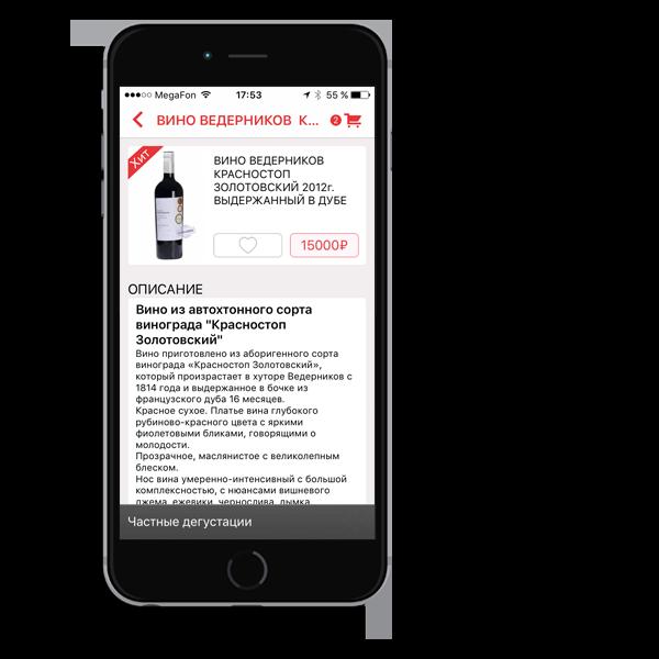 "Мобильное приложение ""Алколавка"" на смартфоне описание вина"