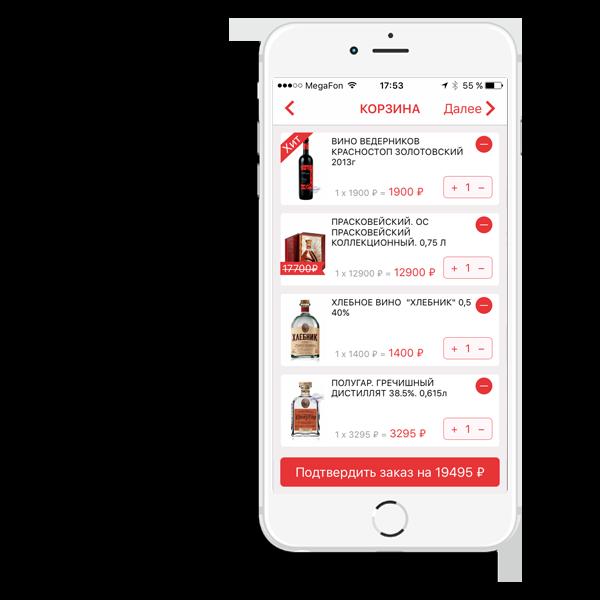 "Мобильное приложение ""Алколавка"" на смартфоне корзина"