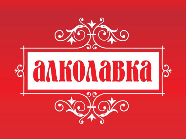 """Мобильное приложение """"Алколавка"""""""