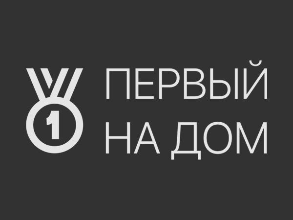 """Мобильное приложение """"Первый на дом"""""""